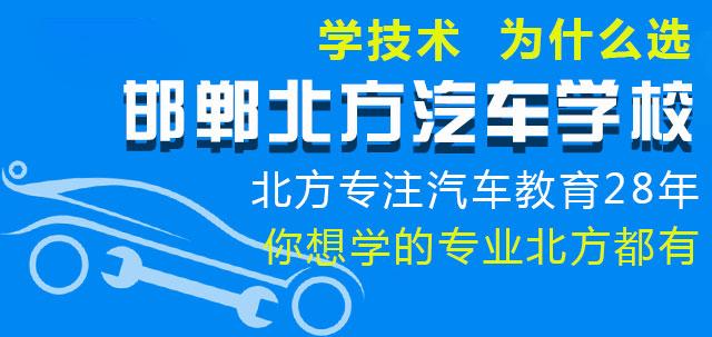 学汽修技术来邯郸北方